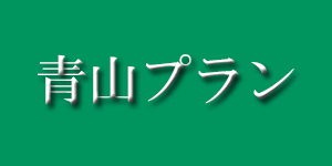 青山プラン