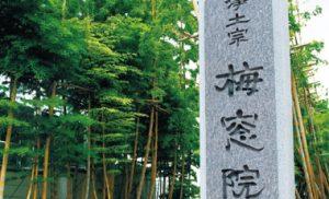梅窓院石碑