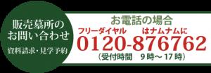 販売墓所のお問い合わせ 資料請求・見学予約 お電話の場合→0120-876762(受付時間9時~17時)
