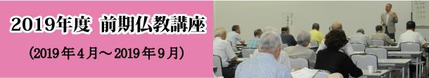 2019年度後期仏教講座(平成31年4月~平成31年9月)