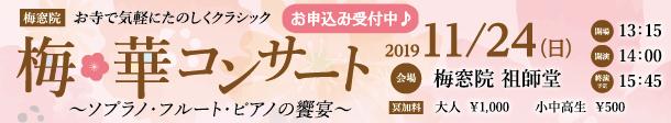 梅窓院 お寺で気軽にたのしくクラシック梅華コンサート~ソプラノ・フルート・ピアノの饗宴~ お申込み受付中♪