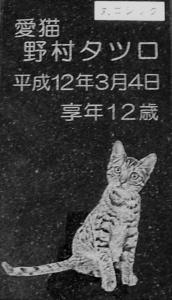 ペット供養塔(無礙光塔)お名前プレート プレートカラー:黒 丸ゴシック