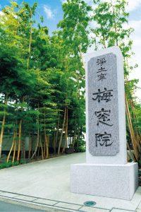 梅窓院 石碑