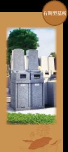 有期型墓所