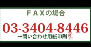 FAXの場合→03-3404-8446