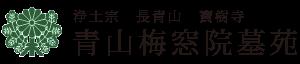 梅窓院墓苑ロゴ