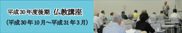 平成30年度後期仏教講座(平成30年10月~平成31年3月)