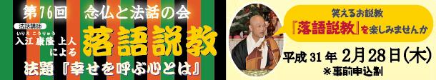 第76回 念仏と法話の会 落語説教 法題『幸せを呼ぶ心とは』