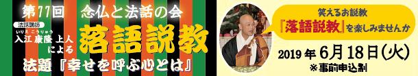 第77回念仏と法話の会