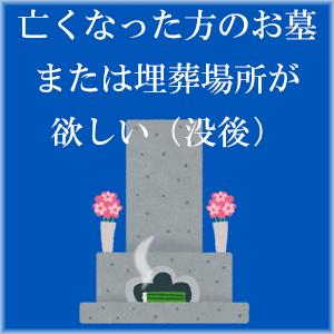 亡くなった方のお墓または埋葬場所が欲しい(没後)