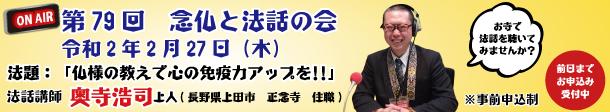 第79回念仏と法話の会 令和2年2月27日(木) 法題:「仏様の教えで心の免疫力アップを!!」 法話講師 奥寺浩司上人