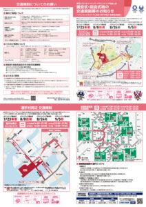 東京2020オリンピック・パラリンピック競技大会 開会式・閉会式時の交通規制等のお知らせ